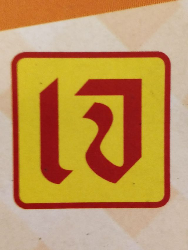 Thai symbol for vegan/Jain.